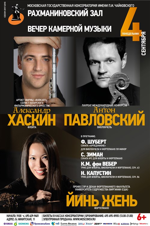 Концерт Александра Хаскина