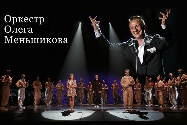 Оркестр Олега Меньшикова