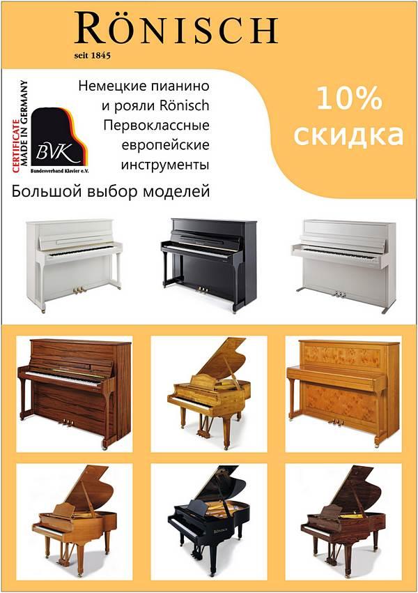 Пианино Рояли Ronisch